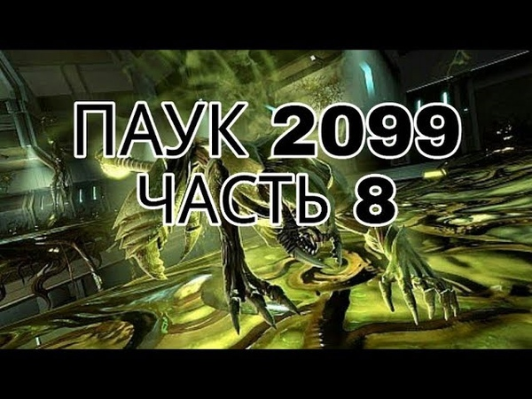 ПАУК 2099 VS СКОРПИОН - Spider Man: Shattered Dimensions Часть - 8