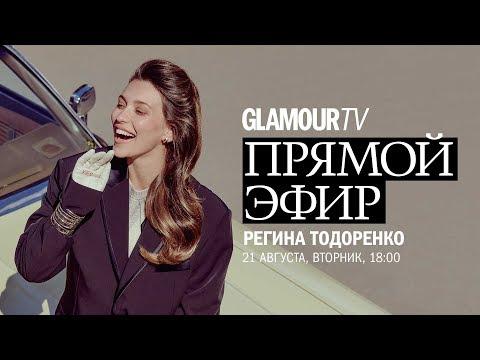 Регина Тодоренко в гостях у Иляны Эрднеевой о беременности, своем шоу и Насте Ивлеевой