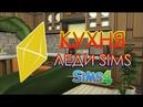 Sims 4| СТРОИТЕЛЬСТВО | КОМНАТ ПОДПИСЧИКОВ | КОМНАТА ЛЕДИ SIMS | NO CC | МИЛЕНАSIMS4
