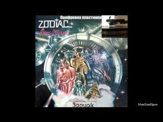Инструментальная рок-группа Зодиак оцифровка (Instrumental rock group Zodiac)