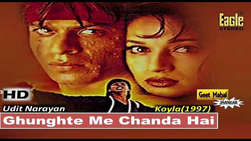 Ghunghte Me Chanda Hai Eagle Jhankar Koyla 1997 with GEET MAHAL