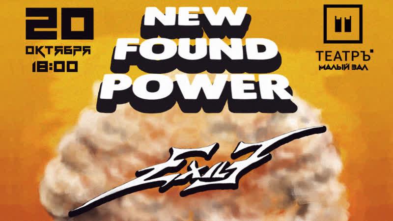20102018 NEW FOUND POWER @ТЕАТРЪ