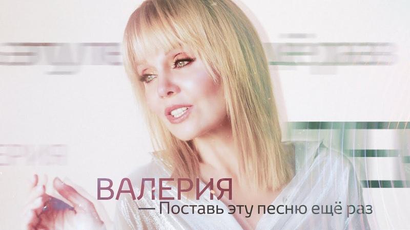 Валерия Поставь эту песню еще раз Премьера клипа 2018