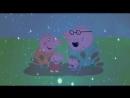 Прикол - Shooting stars Свинка Пеппа, серия Лужи