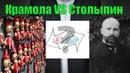 Крамола VS Столыпин