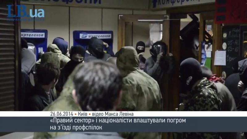 Киев. 26 июня, 2014. Начало разборок. Доп профсоюзов, Мельничук и Азов.