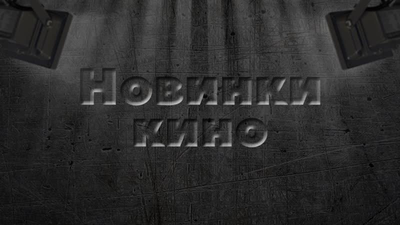 Киномания Выпуск 108