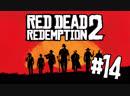 Rockstars, где бордель 50 - Стрим 14 - Red Dead Redemption 2 PS4 Pro, 1080p60