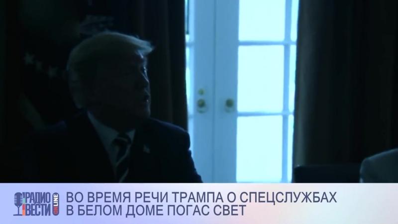 Знаки: В Белом доме погас свет, когда Трамп заявил, что доверяет разведке США