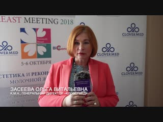 Засеева о.в. о voronezh breast meeting 2018