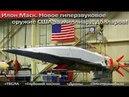 Илон Маск Гиперзвуковое оружие США за миллиард долларов