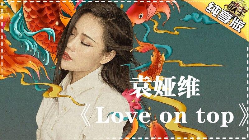 袁娅维《Love On Top》-《歌手2017》第2期 单曲纯享版The Singer【我是歌手官方频道】