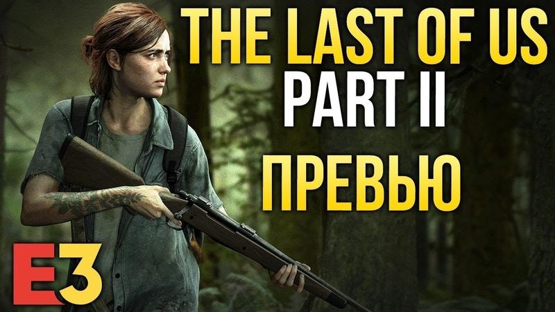 The Last of Us Part II – Беспрецедентный реализм I Подробности от разработчиков I Е3 2018