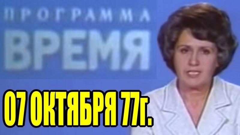 Принятие расстрелянной Конституции СССР 1977 года Программа Время 07 10 1977 г 09 10 2018