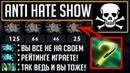 ANTI HATE SHOW ВСТРЕТИЛИ АБУЗЕРОВ DOTA 2