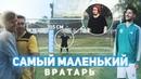 САМЫЙ МАЛЕНЬКИЙ ВРАТАРЬ - Гена МИЛЛЕР! feat Герман Эль Классико, Нечай, Игорь Олейник