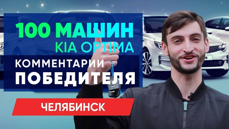Челябинск   Комментарии победителя акции 100 АВТО от 1хСтавка