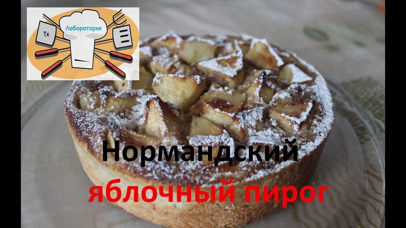 Лаборатория Тх_-_Нормандский яблочный пирог (Французкая классика) / Tarte aux pommes normande