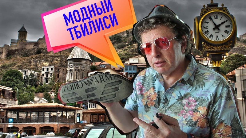 Тбилиси Грузия Неправильный Хаш Черные хинкали Грузинские блогеры Базар