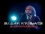 Вадим Курылёв - Аэропланы
