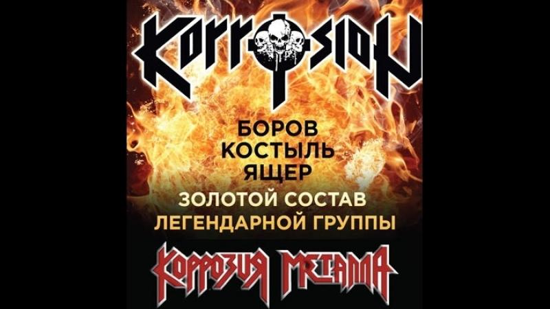 Коррозия - Канибал (в Алматы 02.06.18)