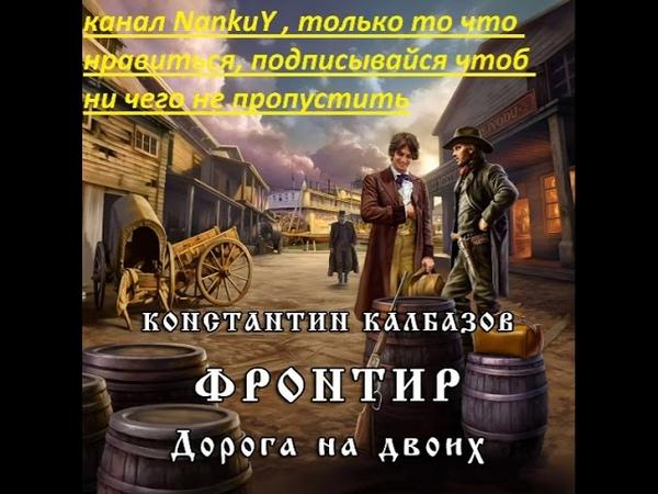 Калбазов серия Фронтир книга 3 Дорога на двоих глава 1 4 слушать онлайн