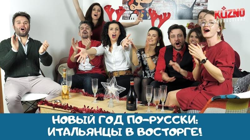 Новый год по-русски итальянцы в восторге!