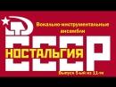 Вокально-инструментальные ансамбли СССР(Выпуск 5-ый из 11-ти)