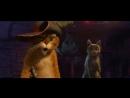 Мультик - Кот в сапогах - Драка в испанском стиле (online-video-
