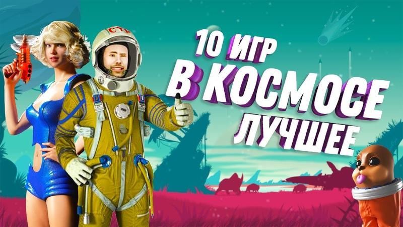 10 Лучших игр в космосе (Космосимы, выживание, шутеры и хорроры)