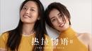 「熱拉物語 II」甜蜜預告片 熱拉Rela出品拉拉戀愛短劇系列 Rela