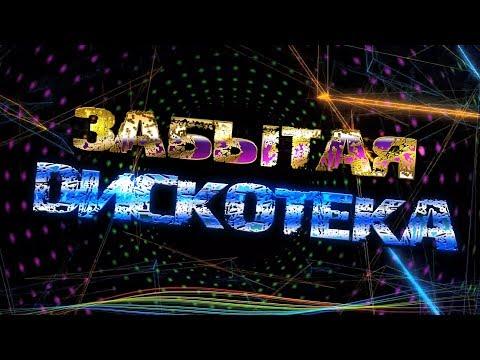ЗАБЫТАЯ ДИСКОТЕКА / ВСПОМНИ И ТАНЦУЙ! / хиты дискотек 80-90