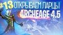 ArcheAge 4.5 Ларцы с клеймом смерти х60