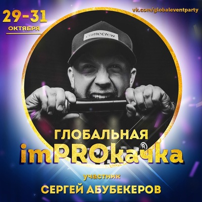 Сергей Абубекеров