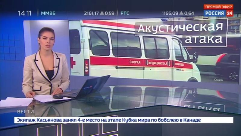 Новости на Россия 24 Массовая госпитализация школьников что с детьми гадают до сих пор
