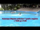 Аквапарк мереке , бассейн алматы