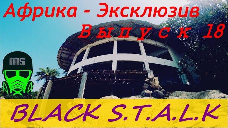 BLACK S.T.A.L.K.E.R (Выпуск 18) - Африка (ЭКСКЛЮЗИВ)