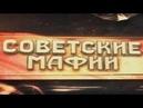 Советские мафии Золотая лихорадка 01 07 2015 ТВ Центр
