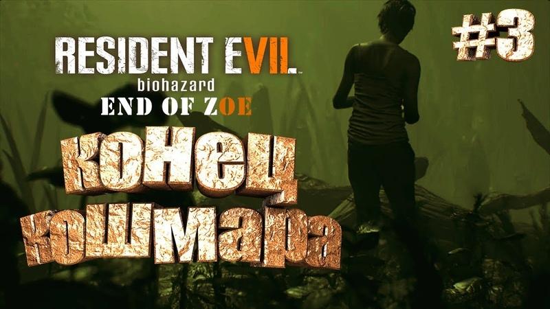 КОНЕЦ КОШМАРА ► Resident Evil 7 Biohazard DLC End of Zoe 3