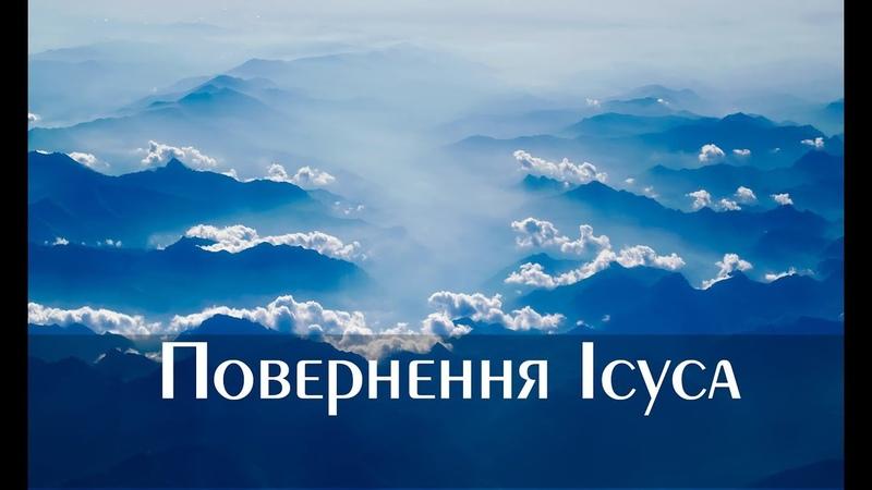 13 Повернення Ісуса