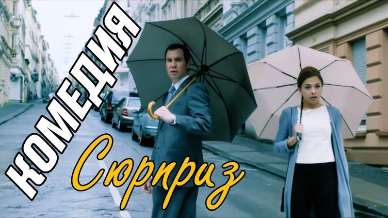 ОЧЕНЬ СМЕШНОЙ ФИЛЬМ! Сюрприз Зарубежные комедии, фильмы новинки HD » Freewka.com - Смотреть онлайн в хорощем качестве