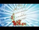 V-s.mobi♫Очень красивое музыкальное видео поздравление с днем рождения💋женщине💋♫.mp4