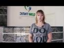 Наркологическая клиника Элитмед Отзыв 6