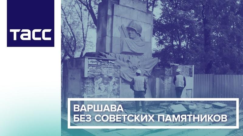 17 октября 2018. Варшава. Варшава без советских памятников