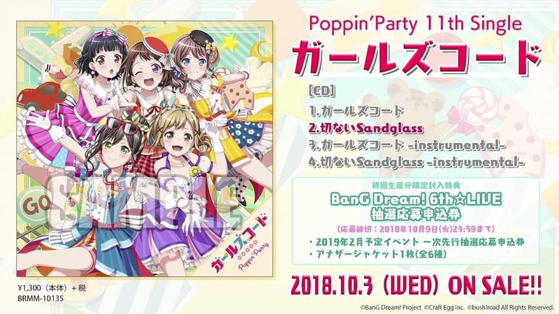 Poppin' Party 11th Single Setsunai Sandglass PV