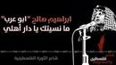 ابراهيم صالح ابو عرب - ما نسيتك يا دار أهلي  
