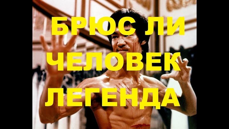 Боксер о Брюсе Ли / Брюс Ли - Человек Легенда