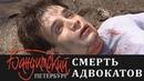 Смерть Челищева и Званцева Бандитский Петербург Адвокат