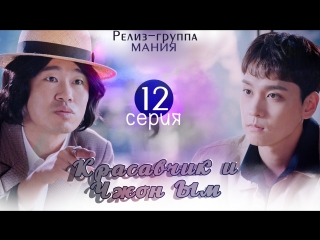 [mania] 12/32 красавчик и чжон ым / handsome guy and jung eum