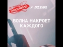 SHOCKWAVES x СНЕЖАНА